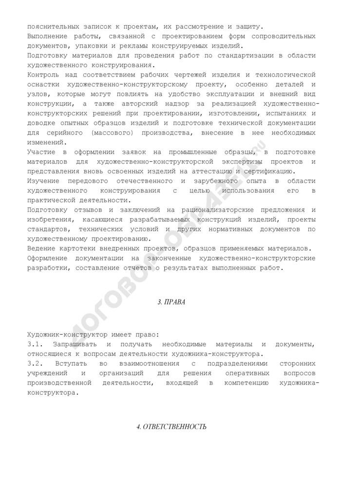 Должностная инструкция художника-конструктора (дизайнера). Страница 3