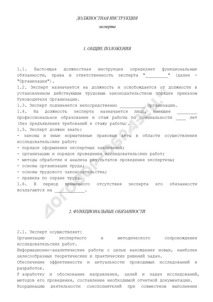 Должностная инструкция эксперта. Страница 1