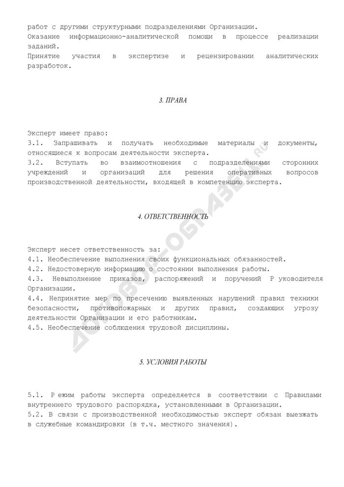 Должностная инструкция эксперта. Страница 2