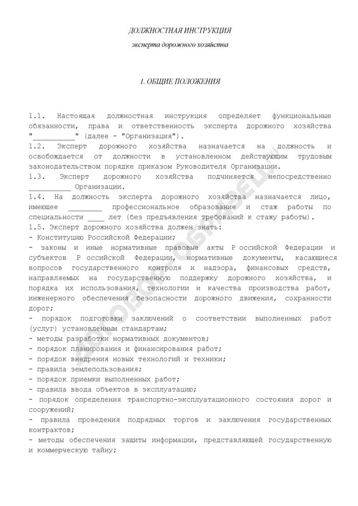 Должностная инструкция эксперта дорожного хозяйства. Страница 1