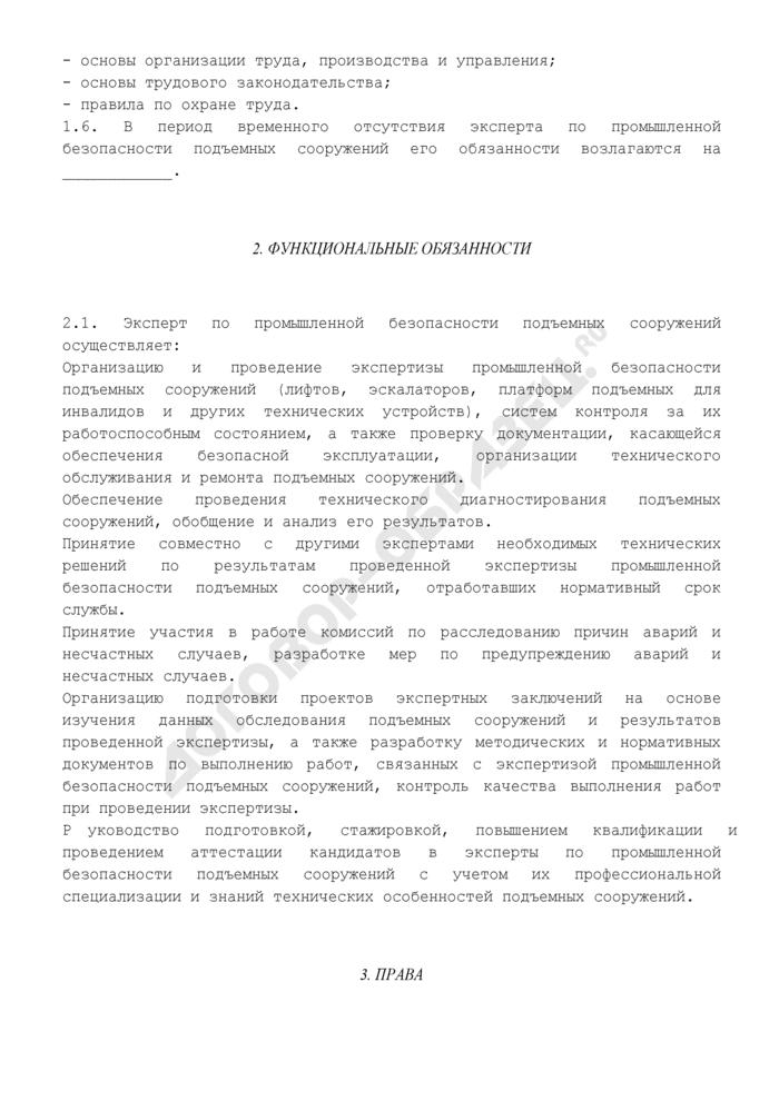 Должностная инструкция эксперта по промышленной безопасности подъемных сооружений. Страница 2