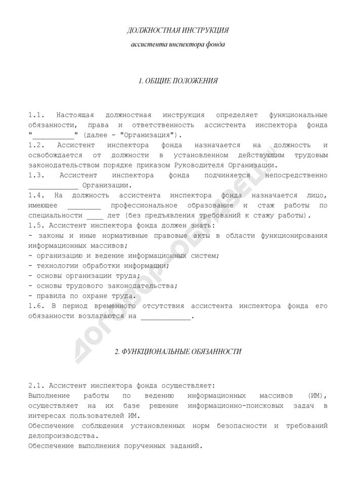 Должностная инструкция ассистента инспектора фонда. Страница 1