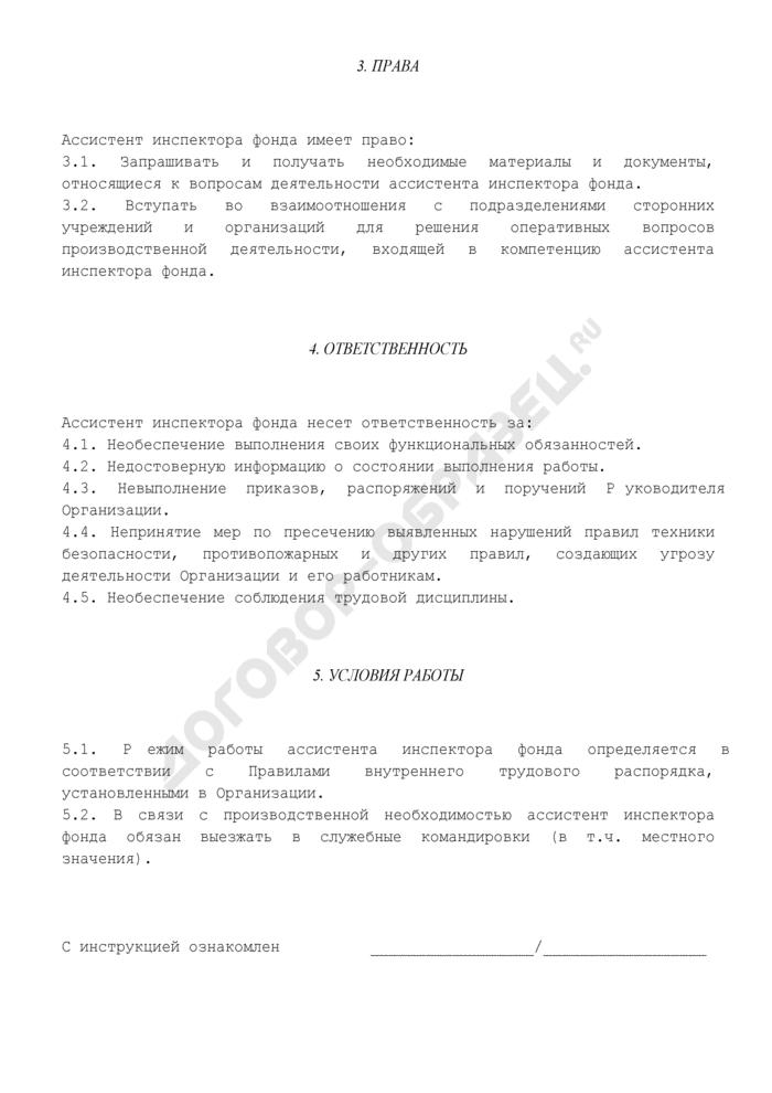Должностная инструкция ассистента инспектора фонда. Страница 2