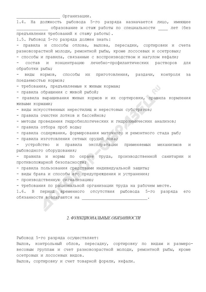Должностная инструкция рыбовода 5-го разряда (для организаций, осуществляющих добычу и переработку рыбы и морепродуктов). Страница 2