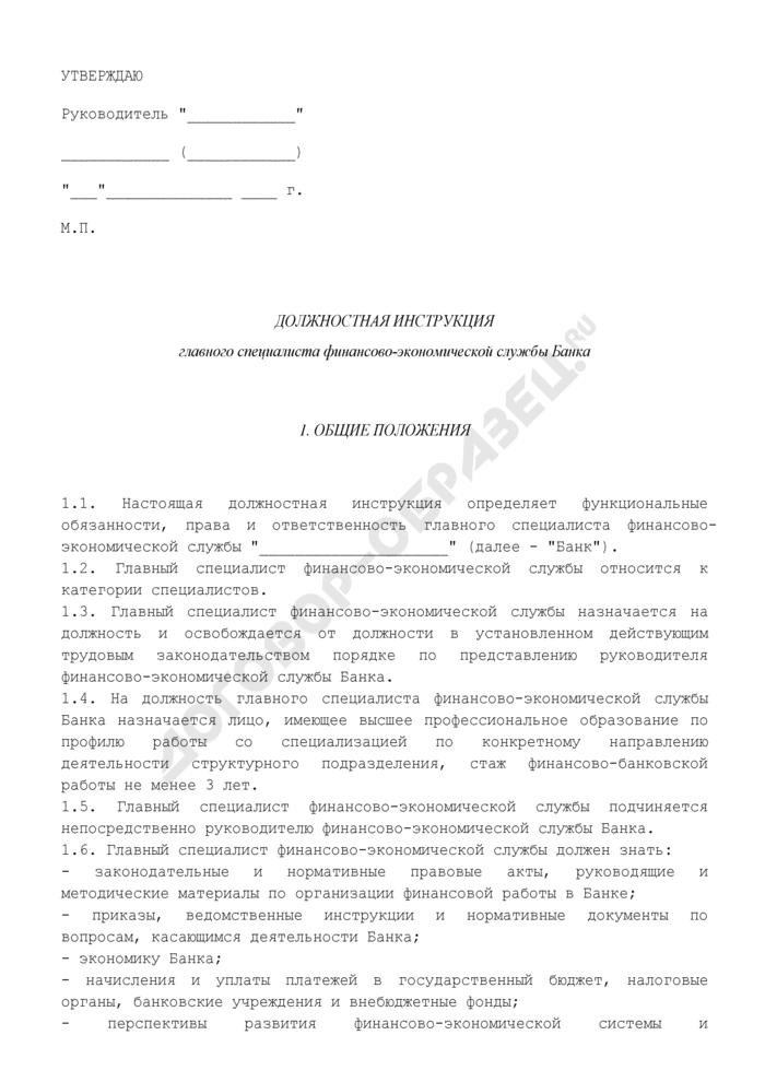 Должностная инструкция главного специалиста финансово-экономической службы банка. Страница 1