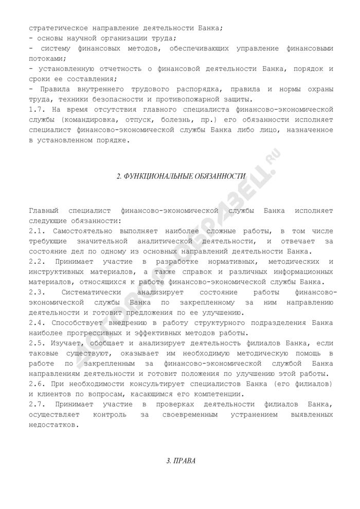Должностная инструкция главного специалиста финансово-экономической службы банка. Страница 2