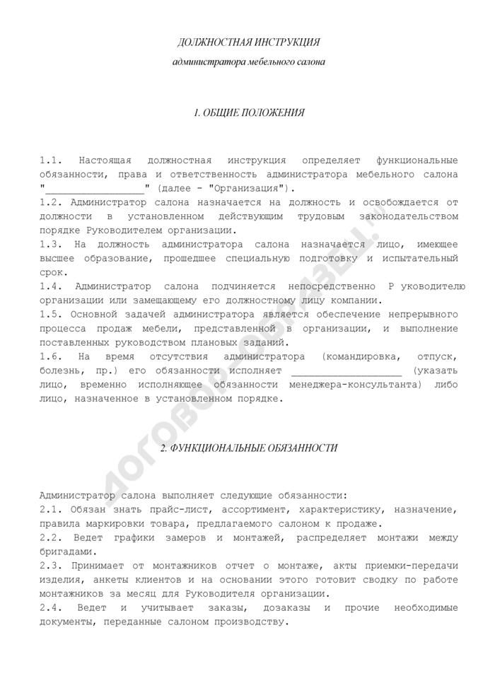 Должностная инструкция администратора мебельного салона. Страница 1