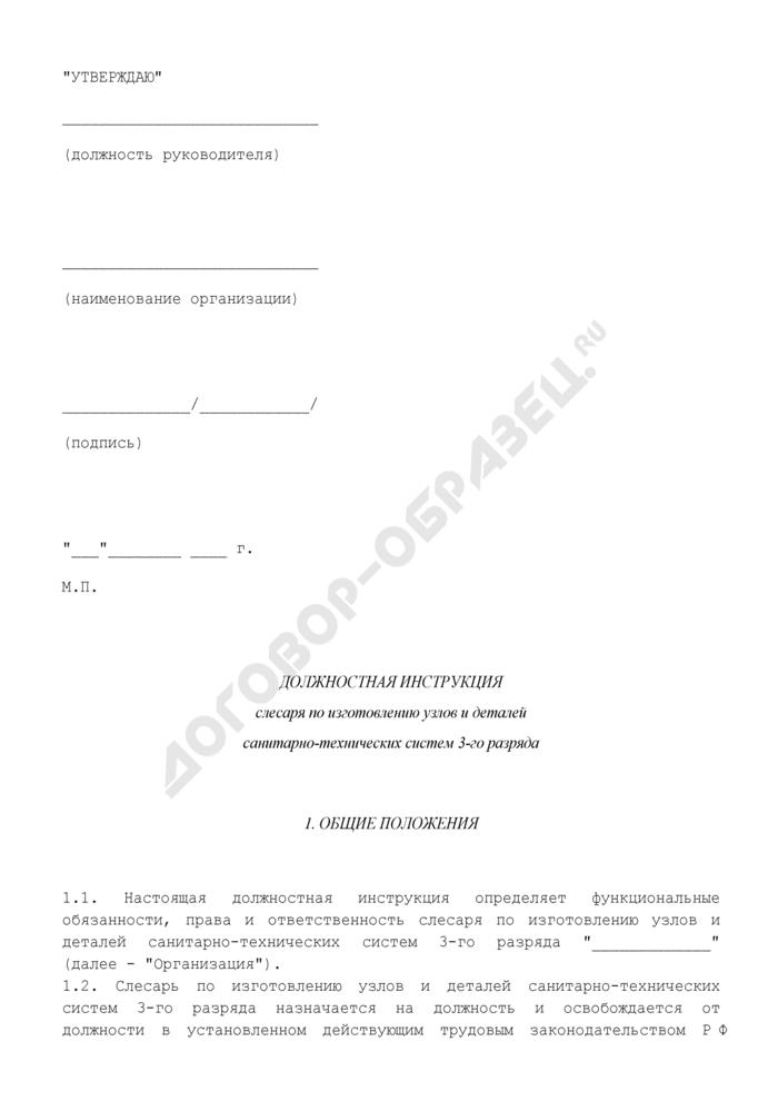 Должностная инструкция слесаря по изготовлению узлов и деталей санитарно-технических систем 3-го разряда (для организаций, выполняющих строительные, монтажные и ремонтно-строительные работы). Страница 1