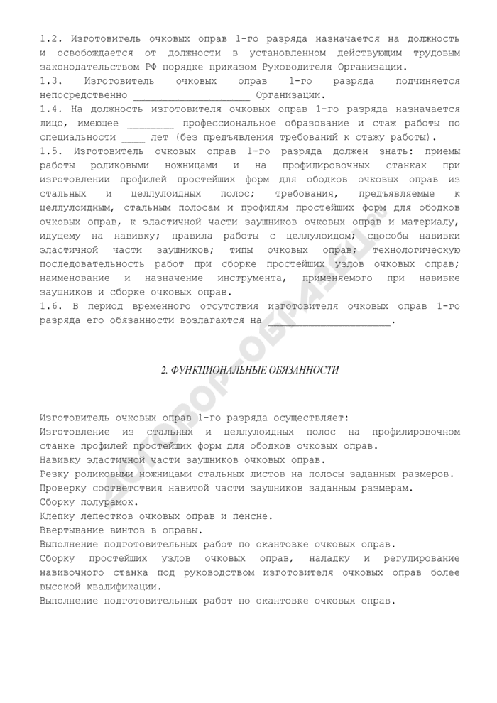 Должностная инструкция изготовителя очковых оправ 1-го разряда (для организаций, занимающихся производством медицинского инструмента, приборов и оборудования). Страница 2