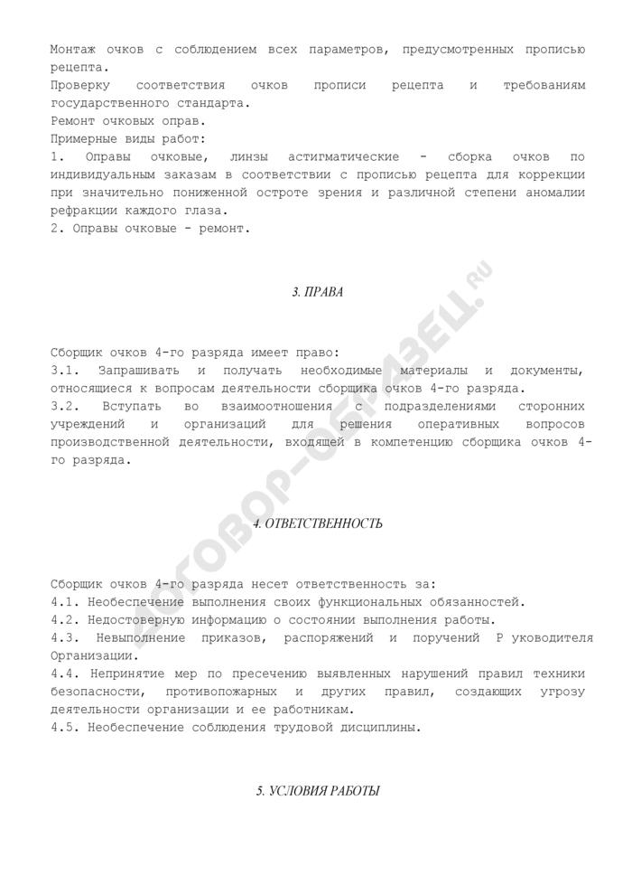 Должностная инструкция сборщика очков 4-го разряда (для организаций, занимающихся производством медицинского инструмента, приборов и оборудования). Страница 2