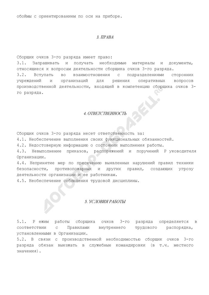 Должностная инструкция сборщика очков 3-го разряда (для организаций, занимающихся производством медицинского инструмента, приборов и оборудования). Страница 2
