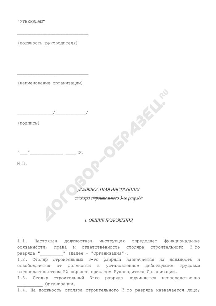 Должностная инструкция столяра строительного 3-го разряда (для организаций, выполняющих строительные, монтажные и ремонтно-строительные работы). Страница 1