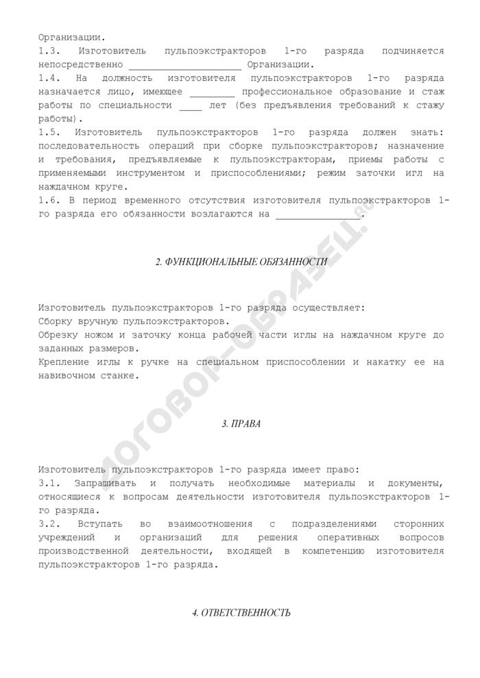 Должностная инструкция изготовителя пульпоэкстракторов 1-го разряда (для организаций, занимающихся производством медицинского инструмента, приборов и оборудования). Страница 2