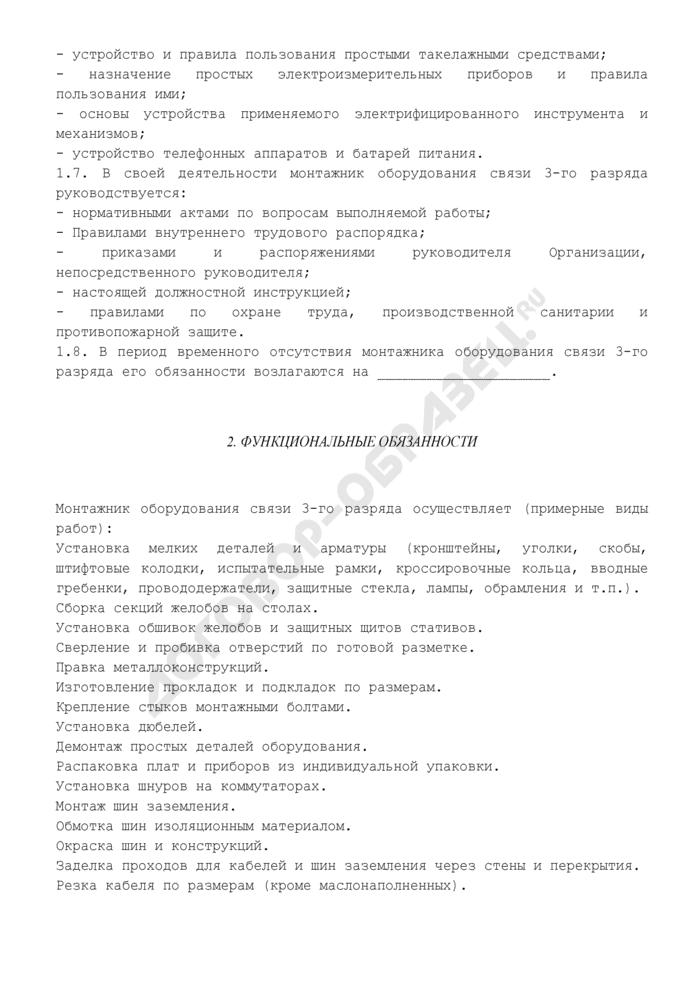 Должностная инструкция монтажника оборудования связи 3-го разряда (для организаций, выполняющих строительные, монтажные и ремонтно-строительные работы) (примерная форма). Страница 2