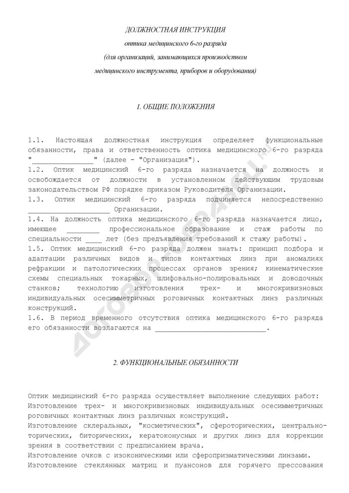 Должностная инструкция оптика медицинского 6-го разряда (для организаций, занимающихся производством медицинского инструмента, приборов и оборудования). Страница 1