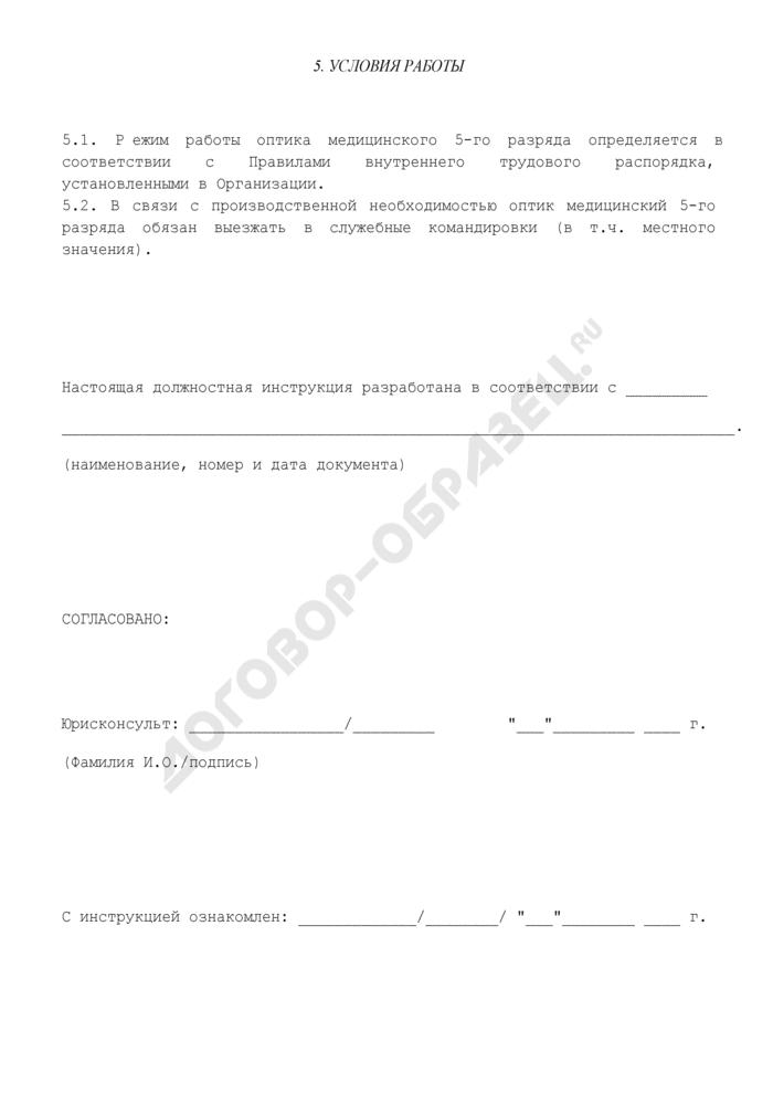 Должностная инструкция оптика медицинского 5-го разряда (для организаций, занимающихся производством медицинского инструмента, приборов и оборудования). Страница 3
