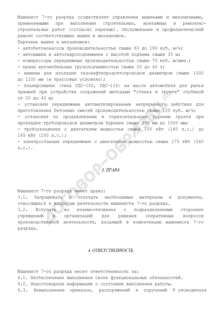 Должностная инструкция машиниста 7-го разряда (для организаций, выполняющих строительные, монтажные и ремонтно-строительные работы). Страница 2