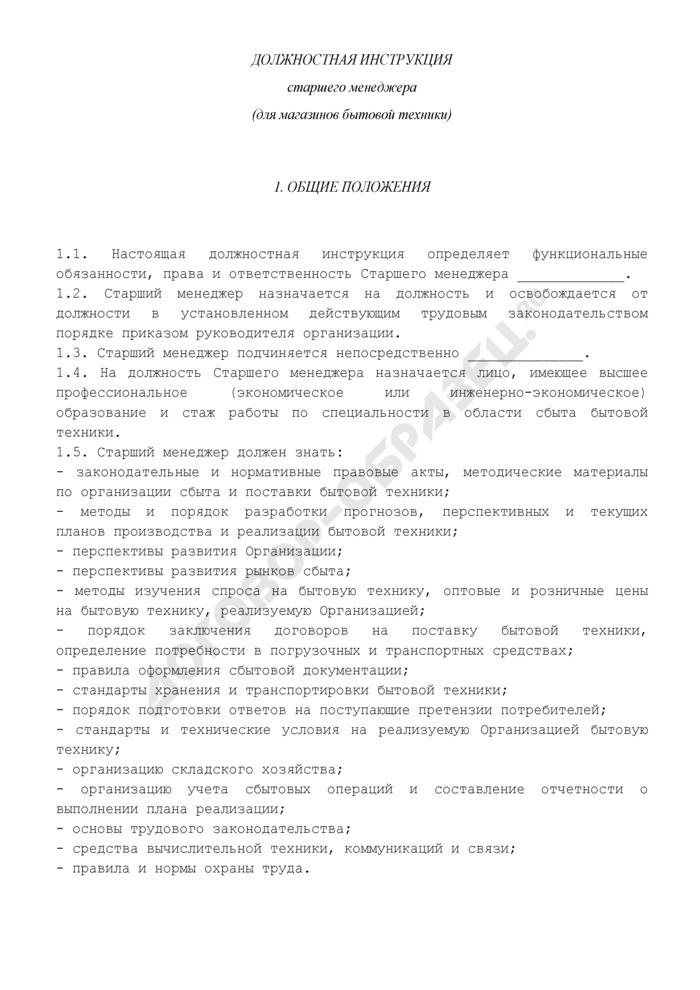 Должностная инструкция старшего менеджера (для магазинов бытовой техники). Страница 1