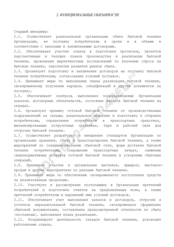Должностная инструкция старшего менеджера (для магазинов бытовой техники). Страница 2