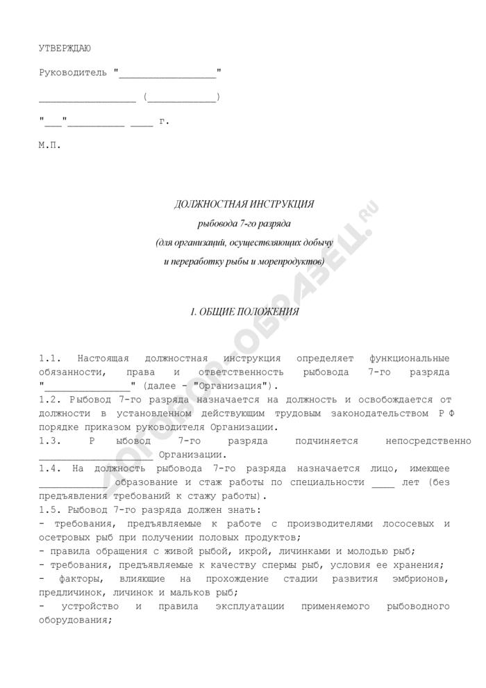 Должностная инструкция рыбовода 7-го разряда (для организаций, осуществляющих добычу и переработку рыбы и морепродуктов). Страница 1