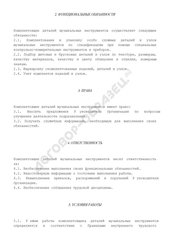 Должностная инструкция комплектовщика деталей музыкальных инструментов 5-го разряда. Страница 2