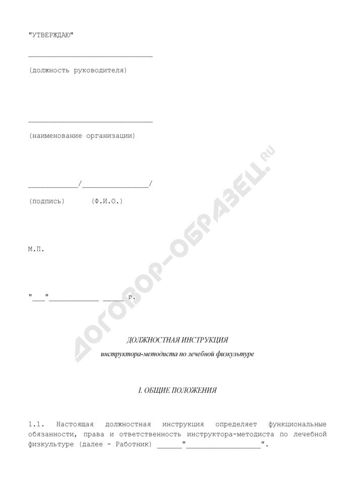 Должностная инструкция инструктора-методиста по лечебной физкультуре. Страница 1