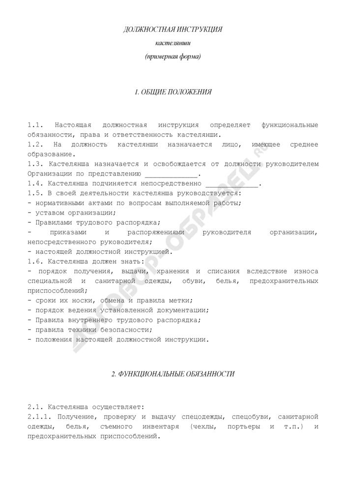 Должностная инструкция кастелянши (примерная форма). Страница 1
