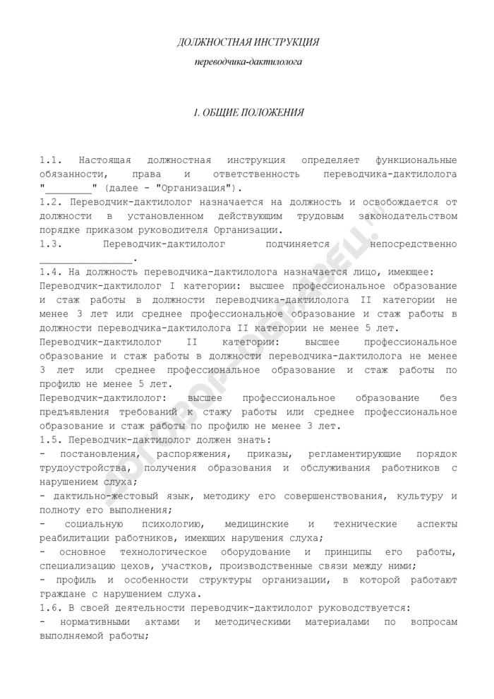Должностная инструкция переводчика-дактилолога. Страница 1