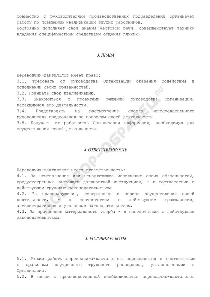 Должностная инструкция переводчика-дактилолога. Страница 3