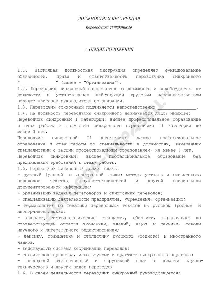 Должностная инструкция переводчика синхронного. Страница 1