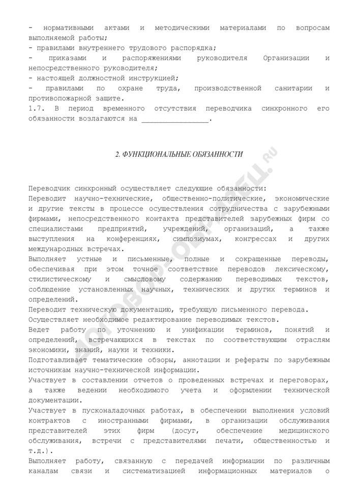 Должностная инструкция переводчика синхронного. Страница 2