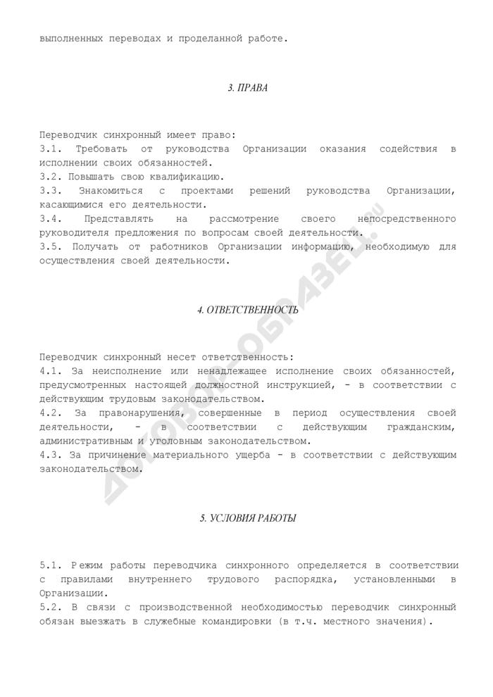 Должностная инструкция переводчика синхронного. Страница 3