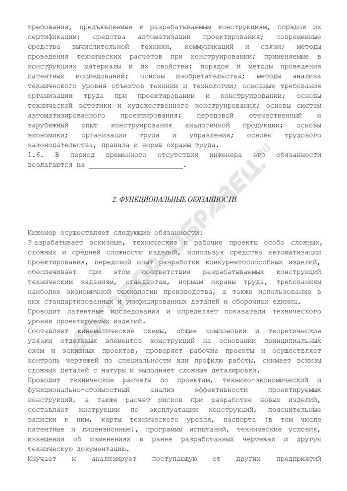 Должностная инструкция инженера-конструктора. Страница 2