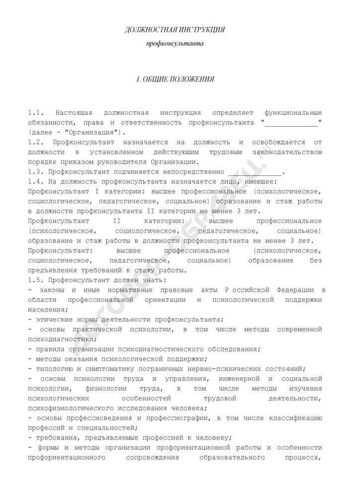 Должностная инструкция профконсультанта. Страница 1