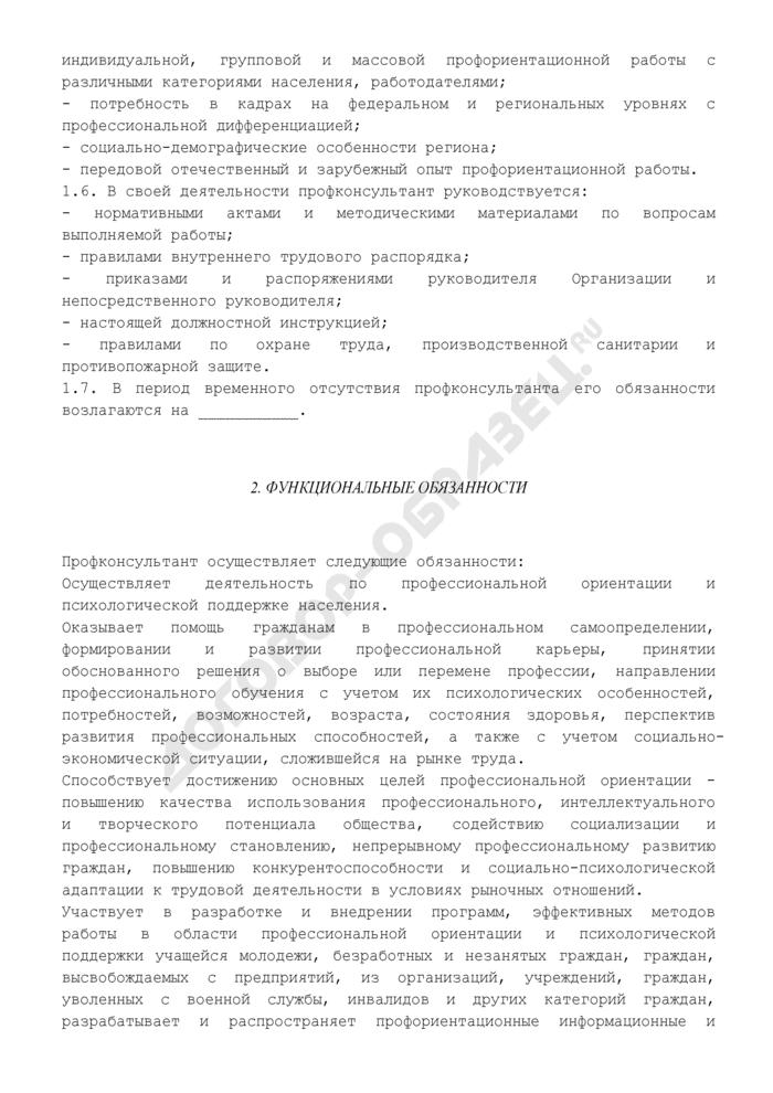 Должностная инструкция профконсультанта. Страница 2