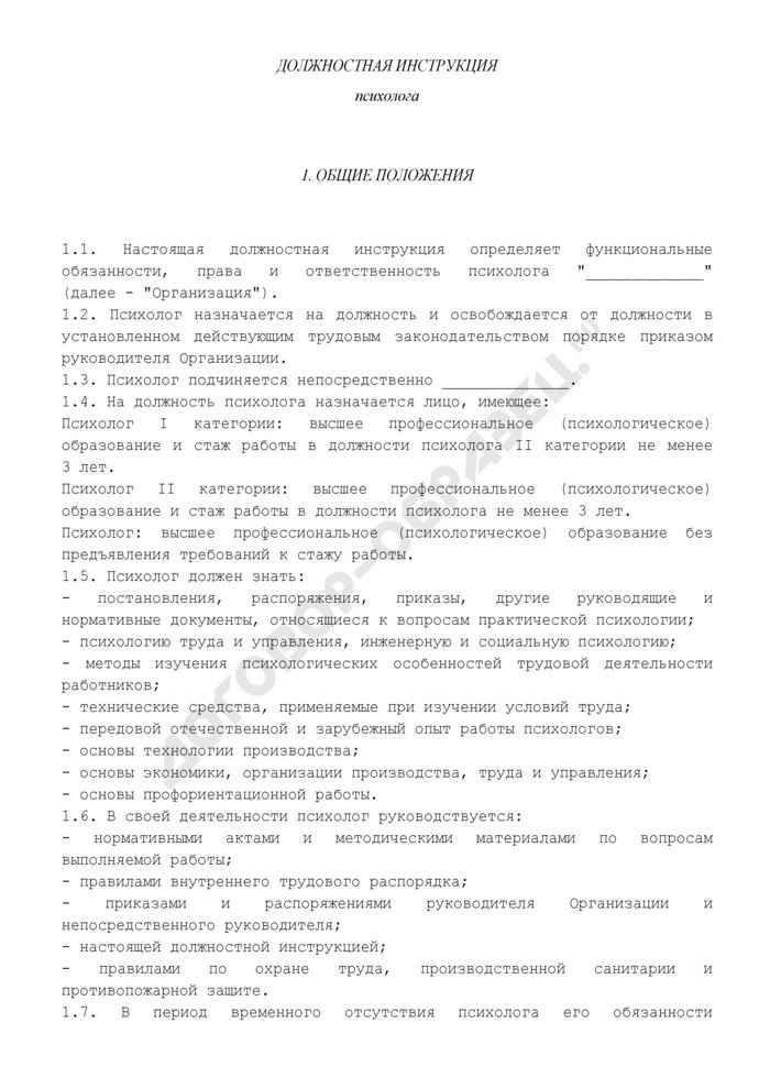 Должностная инструкция психолога. Страница 1