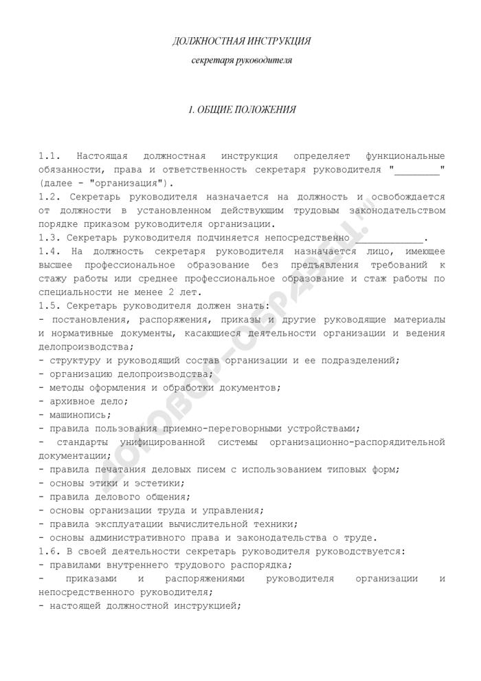Должностная инструкция секретаря руководителя. Страница 1