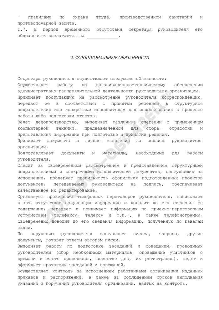 Должностная инструкция секретаря руководителя. Страница 2