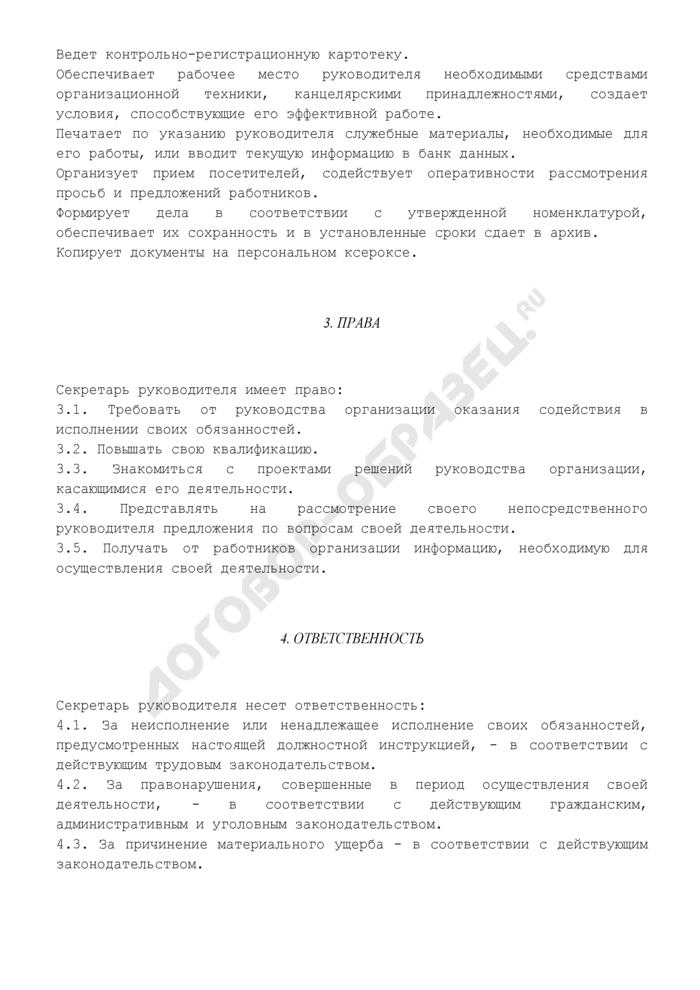 Должностная инструкция секретаря руководителя. Страница 3