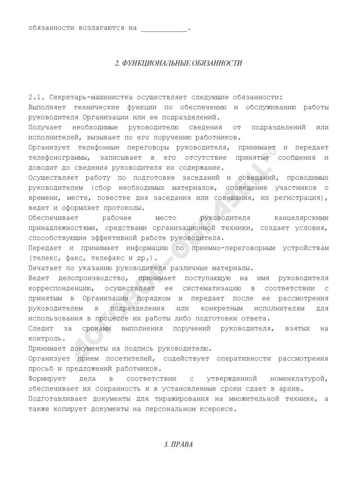 Должностная инструкция секретаря-машинистки. Страница 2