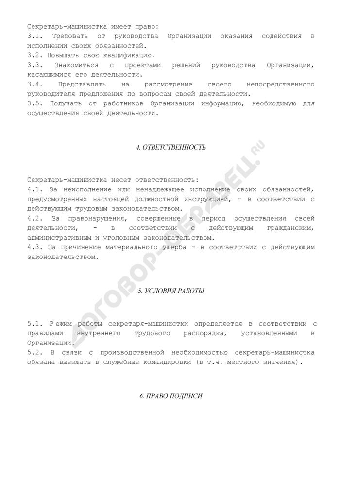 Должностная инструкция секретаря-машинистки. Страница 3