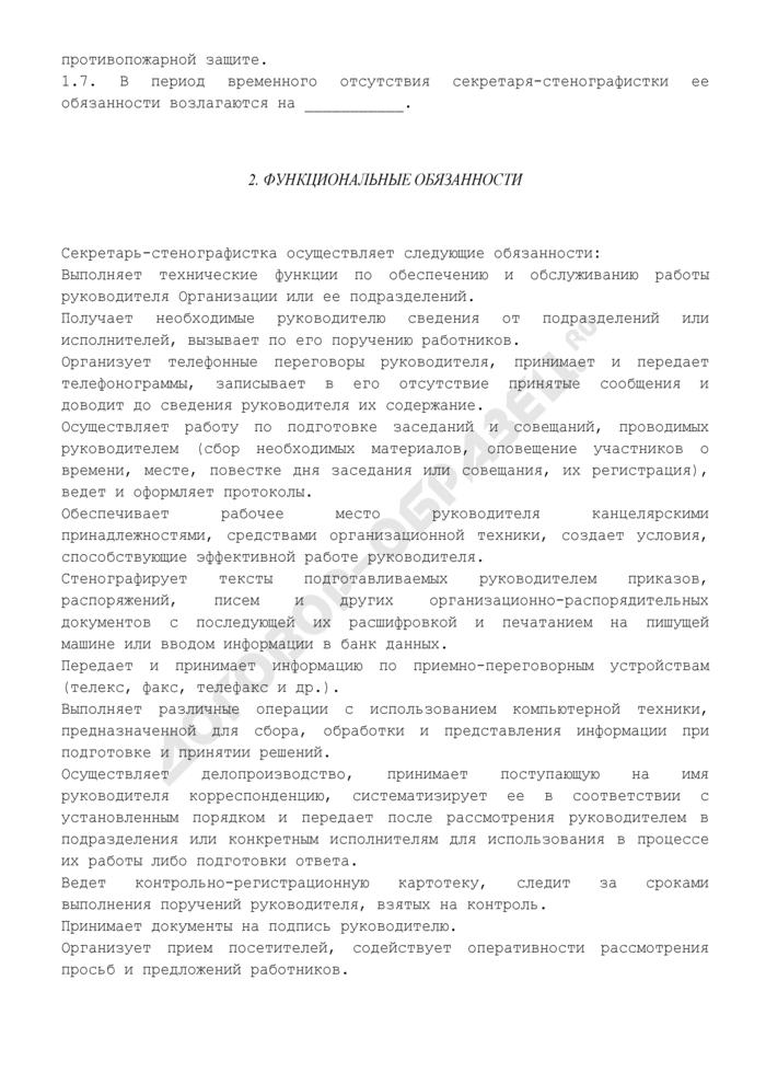 Должностная инструкция секретаря-стенографистки. Страница 2