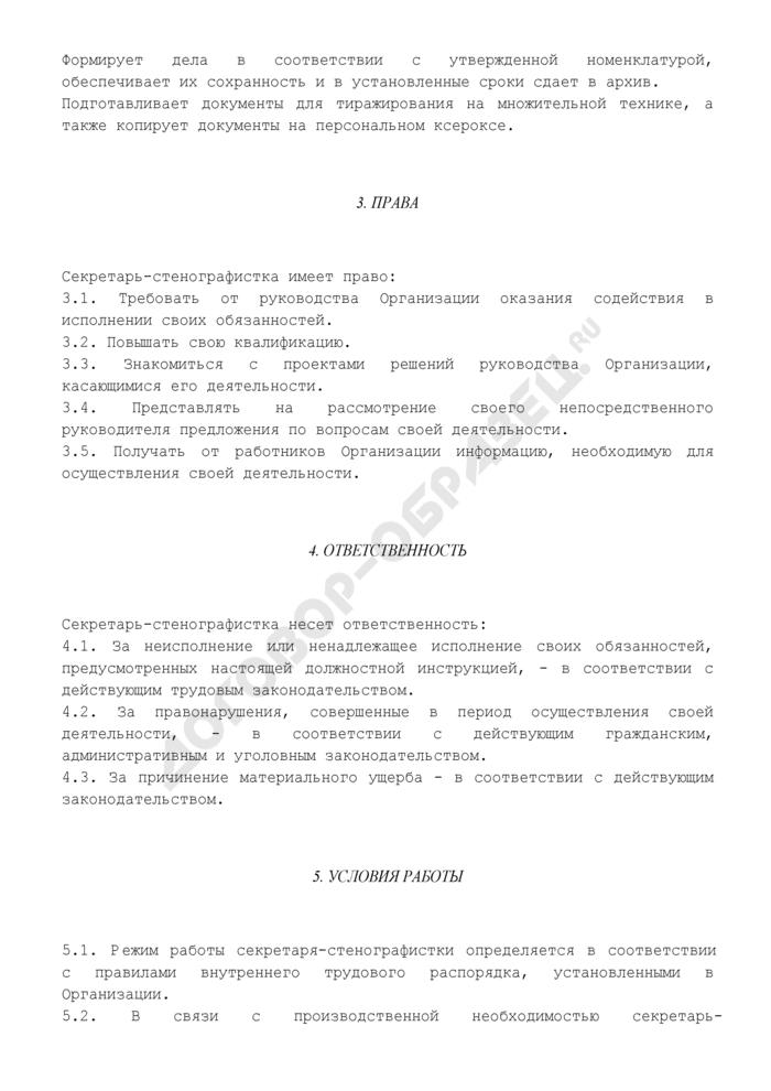 Должностная инструкция секретаря-стенографистки. Страница 3