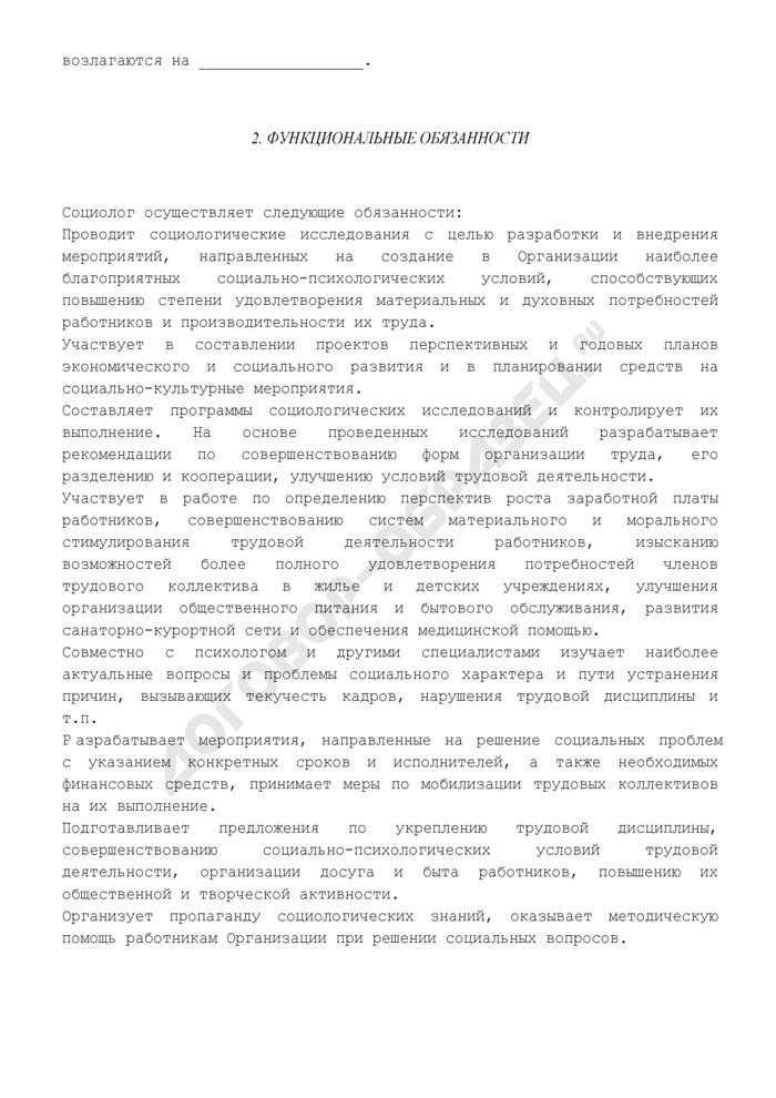Должностная инструкция социолога. Страница 2
