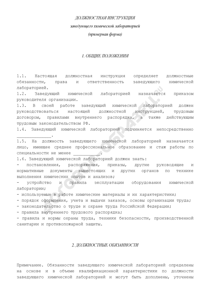 Должностная инструкция заведующего химической лабораторией. Страница 1