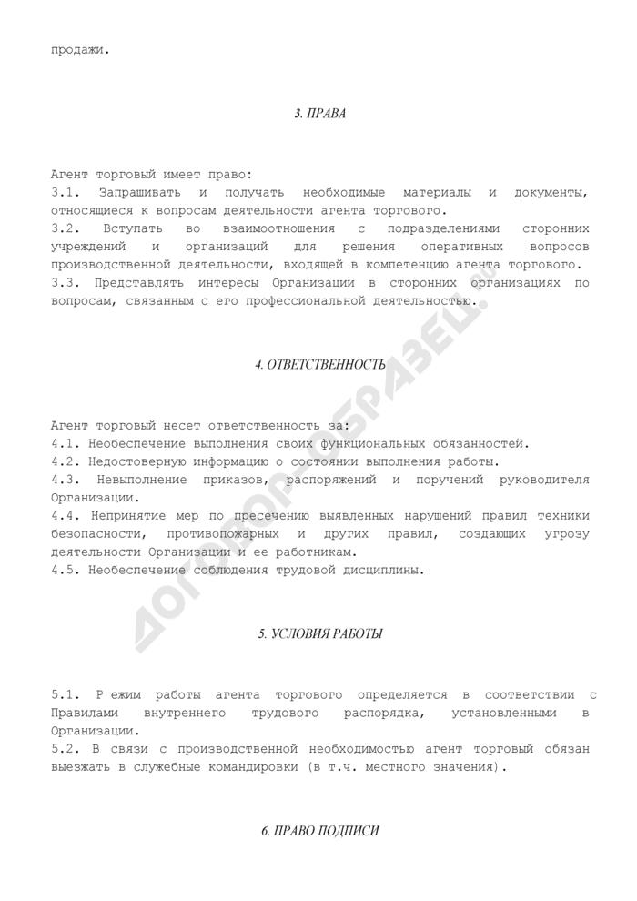 Должностная инструкция агента торгового. Страница 3
