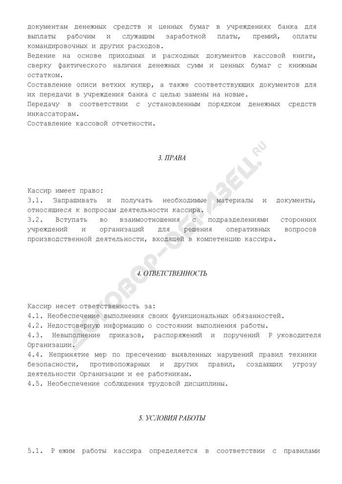 Должностная инструкция кассира. Страница 2