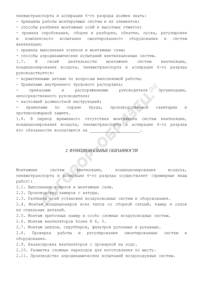 Должностная инструкция монтажника систем вентиляции, кондиционирования воздуха, пневмотранспорта и аспирации 6-го разряда (для организаций, выполняющих строительные, монтажные и ремонтно-строительные работы) (примерная форма). Страница 2