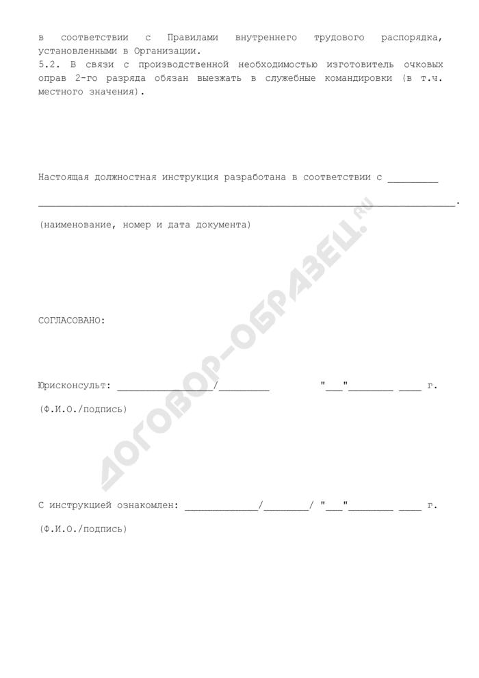 Должностная инструкция изготовителя очковых оправ 2-го разряда (для организаций, занимающихся производством медицинского инструмента, приборов и оборудования). Страница 3