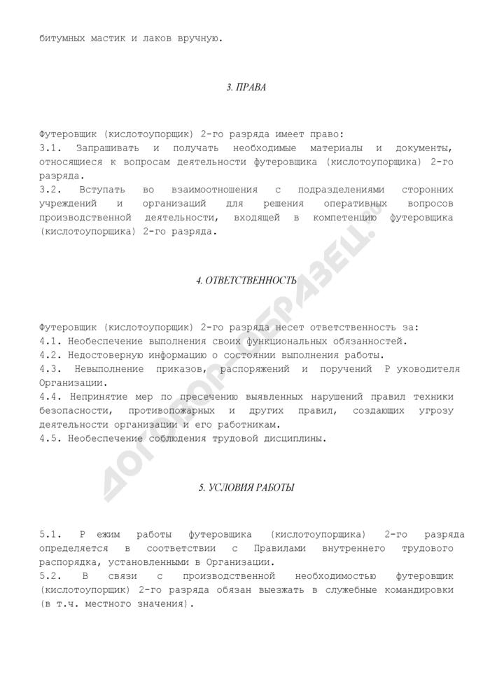 Должностная инструкция футеровщика (кислотоупорщика) 2-го разряда (для организаций, выполняющих строительные, монтажные и ремонтно-строительные работы). Страница 2